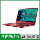 宏碁 acer SF314-54G 紅色限定 250G SSD純固態特仕版【i5 8250/14吋/MX150/FHD/指紋辨識/Win10/Buy3c奇展】59HT