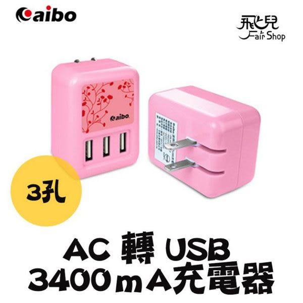 【妃凡】aibo AC轉USB 塗鴉風電源充電器 3孔 3400mA 快速充電 可充手機 iPhone 折疊式AC插頭