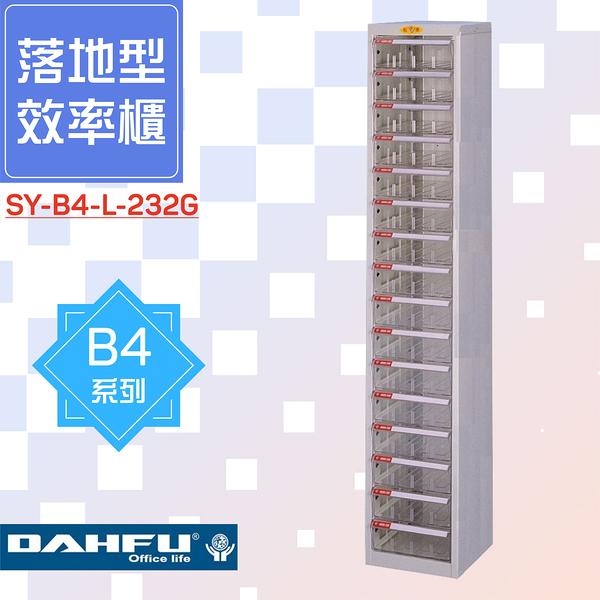 ?大富?收納好物!B4尺寸 落地型效率櫃 SY-B4-L-232G 置物櫃 文件櫃 收納櫃 資料櫃 辦公 多功能