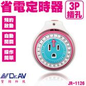 聖岡科技 JR-1126 省電定時器 1入