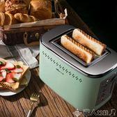 麵包機多士爐烤面包機雙面烘烤家用全自動迷你早餐吐司機LX 【多變搭配】