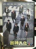 挖寶二手片-Y54-004-正版DVD-電影【出神入化】-馬克魯法洛 梅蘭妮蘿倫 伍迪哈里遜