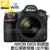 NIKON D850 附 SIGMA 50mm F1.4 ART 版 贈原電 (24期0利率 免運 國祥公司貨) 全片幅 4K錄影 WIFI 觸控螢幕