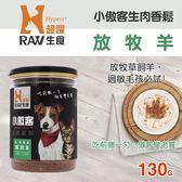 【毛麻吉寵物舖】HyperrRAW超躍 小傲客生肉香鬆 放牧羊口味 130克