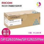 RICOH 原廠藍色碳粉匣   SP C250S C / SP C250SCT 適用 RICOH SP C261DNw/SP C261SFNw