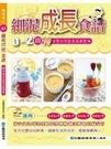 二手書博民逛書店《細泥成長食譜:0-2 歲 90 道嬰幼兒副食品輕鬆做》 R2Y ISBN:9789868703018