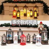 聖誕狂歡 圣誕裝飾品圣誕節老人風燈裝飾禮品 歐式燭臺「歐洲站」