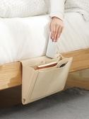 掛袋北歐床邊收納袋掛袋床頭沙發放手機遙控器儲物神器充電器線置物袋 夏季上新