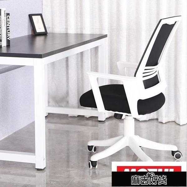 電腦椅家用現代簡約座椅會議椅書桌椅子人體工學辦公椅升降轉椅KLBH39814【全館免運】