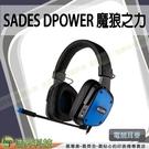 SADES DPOWER 魔狼之力 電競耳機+Gigastone 16GB隨身碟