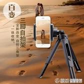 自拍桿 迷你便攜手機三腳支架 專業攝影攝像三腳架 可伸縮自拍直 快速出貨