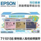 EPSON 7110156 禮物達人風格...