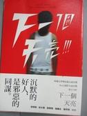 【書寶二手書T1/一般小說_MGV】下一個天亮_徐嘉澤