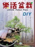 樂活盆栽DIY