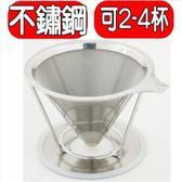 HERO【TM-02】咖啡濾杯(2-4杯) B