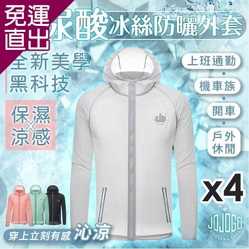JOJOGO 玻尿酸冰絲防曬外套 4入組【免運直出】