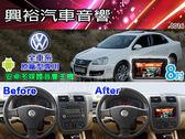 【專車專款】2006~2015年VW福斯 適用全車系8吋彩色液晶全觸控DVD主機