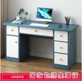 電腦桌台式家用簡約現代辦公桌小學生大寫字台書桌宜家多功能桌子 居家物語