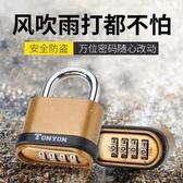 防盜鎖 通用防盜密碼鎖掛鎖櫃子家用防水防銹門鎖大號戶外掛鎖小鎖 艾維朵