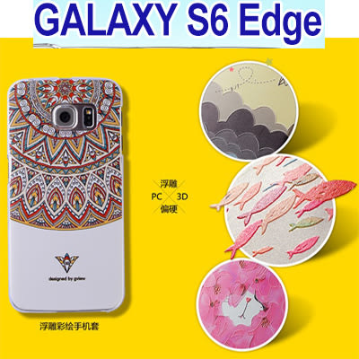 現貨 Samsung Galaxy S6 Edge 新款彩繪浮雕手機殼 保護殼
