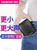 擴音器 無線腰掛耳麥講課寶戶外導遊揚聲喊話器便攜式宣傳叫賣喇叭 夢藝家
