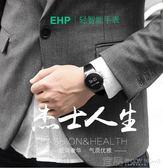 智慧手環 EHP智慧運動手環男監測心率血壓vivo手表圓屏女oppo防水安卓腕表免運 宜品居家