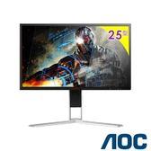 AOC AG251FZ 24.5吋(16:9黑色)液晶螢幕【刷卡含稅價】