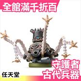 日本 amiibo 古代兵器 守護者 薩爾達傳說 NFC 連動公仔 WII 任天堂【小福部屋】