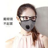 口罩 防哈氣不起霧口罩男女純棉秋冬防霧霾pm2.5可洗易呼吸