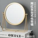 化妝鏡 北歐ins網紅女台式化妝鏡宿舍桌面便攜大號隨身小鏡子家用梳妝鏡 MKS韓菲兒