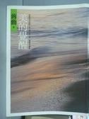 【書寶二手書T3/勵志_QKB】美的覺醒_蔣勳