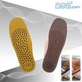 『送精油香芬束1入』【足亦歡 ZENTY】獨立筒氣墊式鞋墊(皮革) 3入組