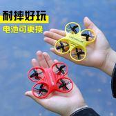 小型耐摔四軸飛行器無人機航拍航模直升機迷你玩具遙控飛機 台北日光