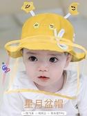 嬰兒隔離帽防飛沫寶寶防護帽子薄款漁夫帽幼兒童疫情面罩夏季可拆 橙子精品