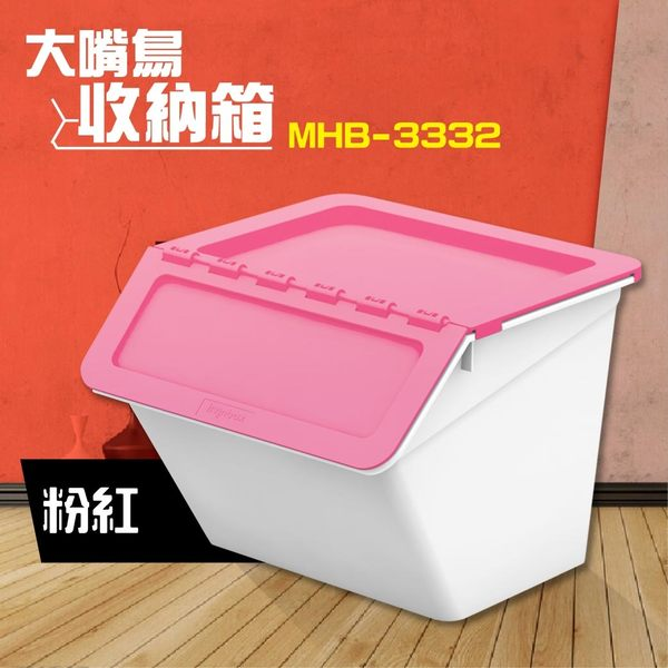 【樹德】大嘴鳥收納箱 MHB-3332 【粉紅】 分類箱 收納箱 整理箱 歸類箱 玩具箱 置物箱 多功能