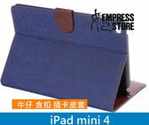【妃航】iPad mini 4 平板 質感 帶扣 牛仔紋 支架 插卡 錢包 翻蓋 皮套 保護套