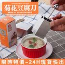 豆腐刀-不銹鋼菊花豆腐刀模具菊花豆腐文思...