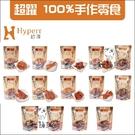 Hyperr超躍[100%天然手作狗貓零食,16種口味,台灣製]