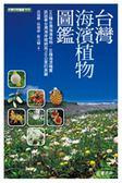 台灣海濱植物圖鑑-台灣自然圖鑑12