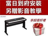YAMAHA 山葉 DGX-660 黑色款 數位電鋼琴 附單音踏板,琴架 原廠多樣配件【DGX660/電鋼琴】
