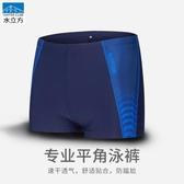 男泳褲 泳褲男防尷尬速干2020夏季新款寬松大碼專業運動競技平角褲