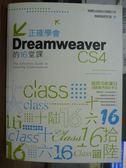 【書寶二手書T4/網路_QKW】正確學會Dreamweaver CS4的16堂課_施威銘研究室