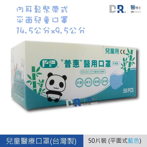 【醫博士專營店】普惠 醫用口罩(兒童平面_藍色) 50片/盒
