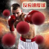 拳擊球 頭戴式拳擊拳擊訓練器材搏擊訓練健身減壓發泄反應 非凡小鋪