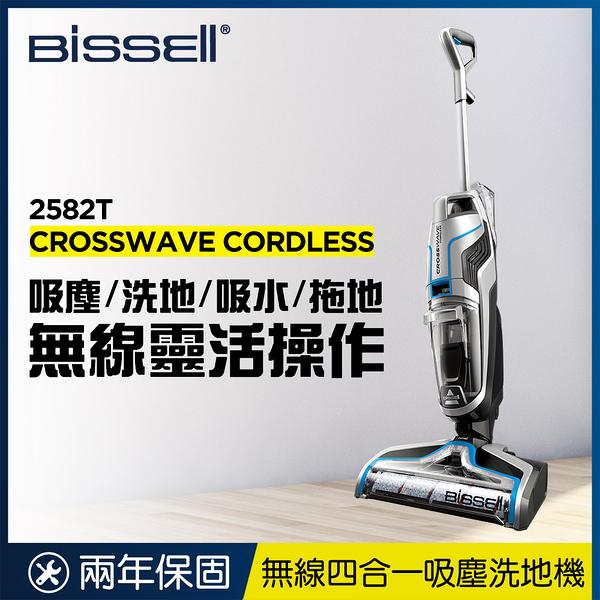 【限時優惠+分期0利率】美國 Bissell 必勝 無線版 四合一吸塵洗地機 2582T Crosswave 公司貨