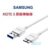 Samsung Note 3 原廠傳輸充電線(密封袋包裝)
