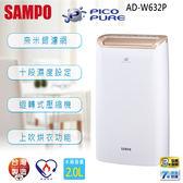 送聲寶雙USB充電器/SAMPO聲寶 16公升PICOPURE空氣清淨除濕機AD-W632P