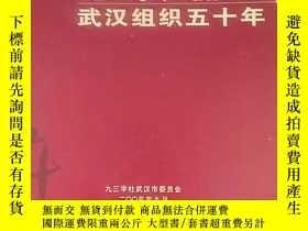 二手書博民逛書店罕見九三學社武漢組織五十年1955-2005(12開精裝,銅版彩