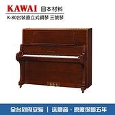 小叮噹的店 - KAWAI K-80 K80W/CA 台裝直立鋼琴 三號琴 亮光胡桃木色 送調音 全台到府安裝