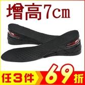 AIR-UP三層7cm隱形內增高氣墊防震減壓鞋墊【AF02107】JC雜貨